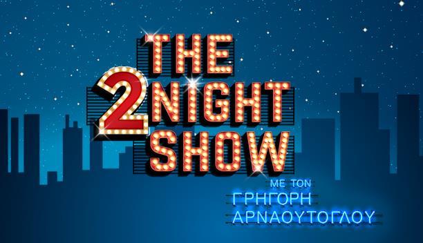 THE 2NIGHT SHOW - Γρηγόρης Αρναούτογλου