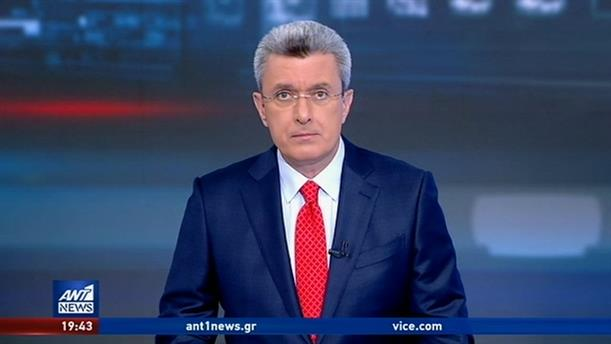 ANT1 NEWS 12-02-2020 ΣΤΙΣ 19:30