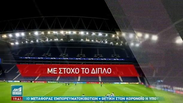 Ώρα Champions League για τον Ολυμπιακό