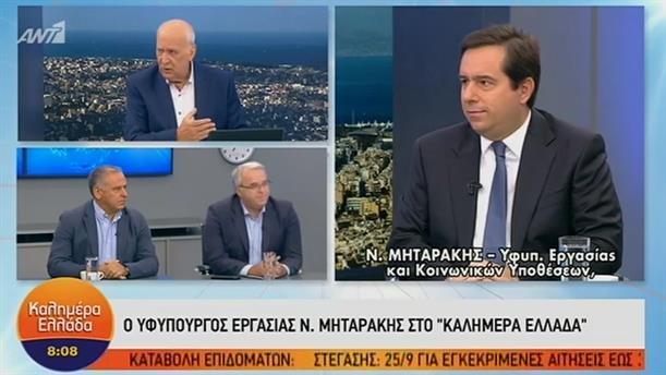 Νότης Μηταράκης – ΚΑΛΗΜΕΡΑ ΕΛΛΑΔΑ – 19/09/2019