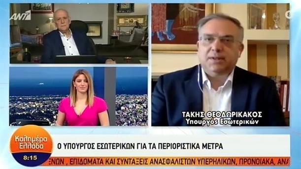 Τάκης Θεοδωρικάκος (Υπουργός Εσωτερικών) – ΚΑΛΗΜΕΡΑ ΕΛΛΑΔΑ – 21/04/2020