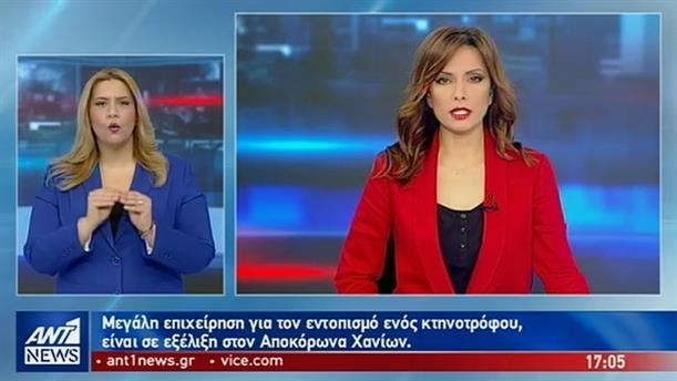 ANT1 NEWS 25-02-2019 ΣΤΗ ΝΟΗΜΑΤΙΚΗ