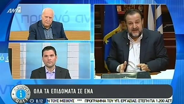 Πρωινό ΑΝΤ1 – Εκπομπή - 24/10/2014