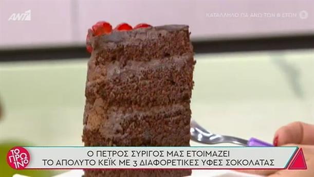 Κέικ με τρεις υφές σοκολάτας – Το Πρωινό – 23/11/2020