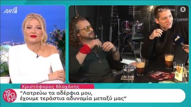 """Ο Χρήστος Δάντης και ο γιος του Χριστόφορος Βλαχάκης στο """"Πρωινό"""""""
