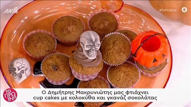 Cup cakes με κολοκύθα και γκανάζ σοκολάτας από τον Δημήτρη Μακρυνιώτη