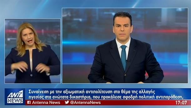 ANT1 NEWS 30-05-2019 ΣΤΗ ΝΟΗΜΑΤΙΚΗ