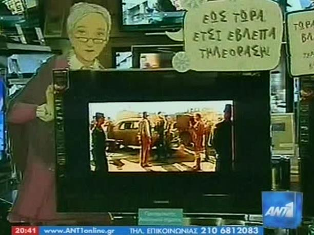 Η τηλεόραση στην ψηφιακή εποχή