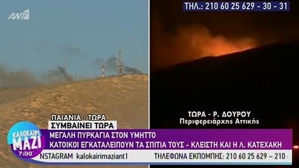 Ρένα Δούρου για την πυρκαγιά στον Υμηττό - ΚΑΛΟΚΑΙΡΙ ΜΑΖΙ – 12/08/2019
