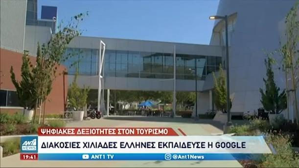 Google: Εκπαίδευσε 200.000 Έλληνες επαγγελματίες του τουρισμού
