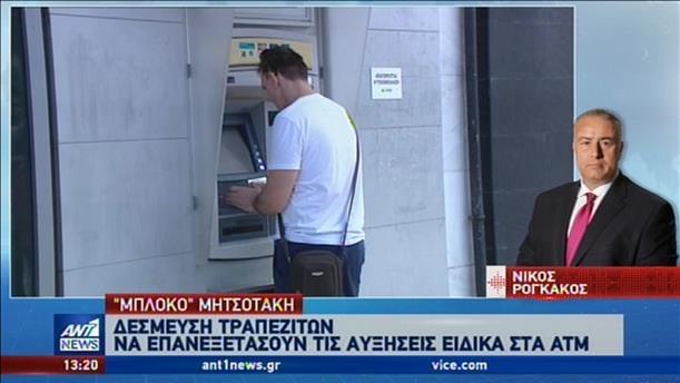Εν αναμονή αποφάσεων των τραπεζών για τις χρεώσεις – Τι λέει η Μιχαηλίδου για τα επιδόματα
