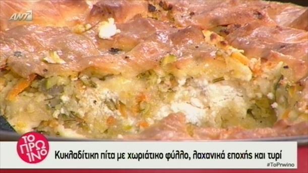 Κυκλαδίτικη πίτα με χωριάτικο φύλλο, λαχανικά εποχής και τυρί