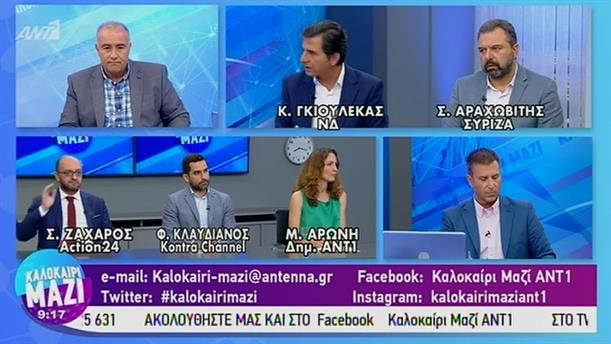 Πολιτική Επικαιρότητα - ΚΑΛΟΚΑΙΡΙ ΜΑΖΙ – 17/07/2019