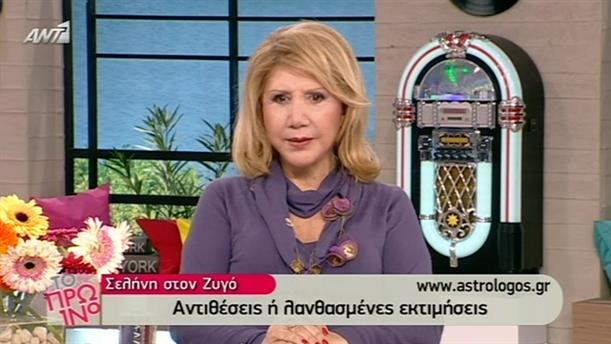 Αστρολογία - 19/11/2014