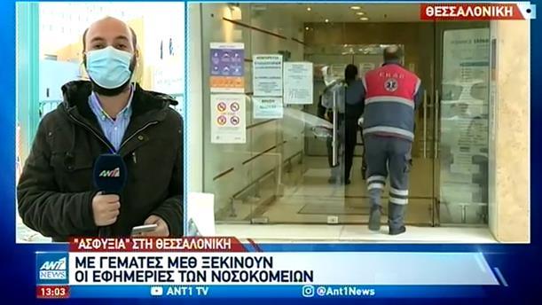 Κορονοϊός: Κινητό «νοσοκομείο» στην αυλή του 424 ΓΣΝ