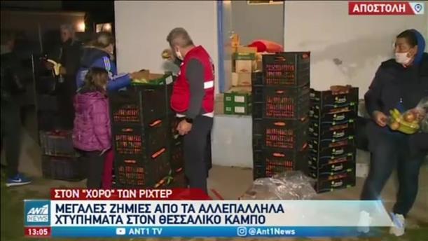 Θεσσαλία: Αγωνία για τους απανωτούς ισχυρούς σεισμούς