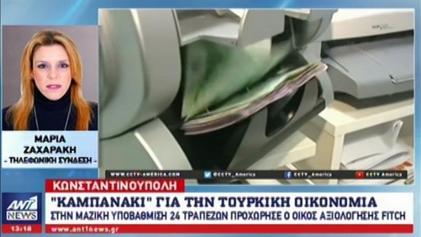 """Νέο """"καμπανάκι"""" για το τραπεζικό σύστημα της Τουρκίας"""