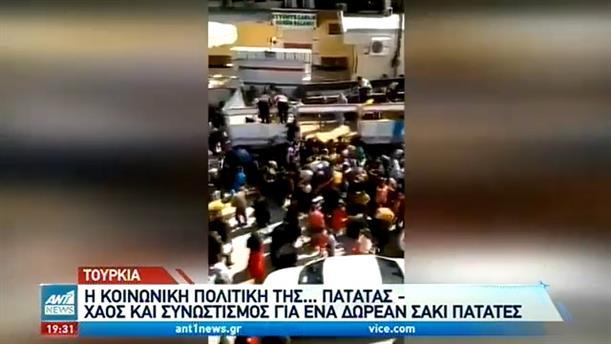 Τουρκία: χάος και συνωστισμός για ένα σακί πατάτες!