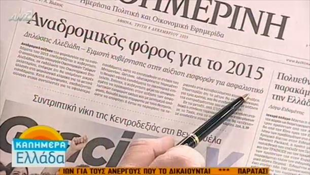 Εφημερίδες (08/12/2015)