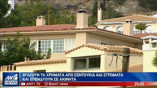 Με λεφτά από τα… σεντούκια αγοράζουν ακίνητα οι Έλληνες