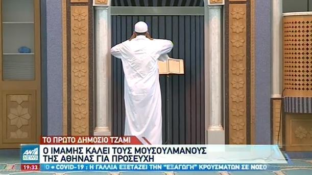 Άνοιξε το τζαμί στον Βοτανικό – Έλληνας ο πρώτος ιμάμης