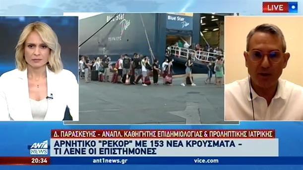 Κορονοϊός - Παρασκευής στον ΑΝΤ1: Ανησυχητική η μεγάλη διασπορά των κρουσμάτων