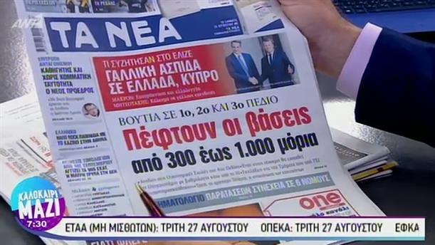 Εφημερίδες - ΚΑΛΟΚΑΙΡΙ ΜΑΖΙ – 23/08/2019