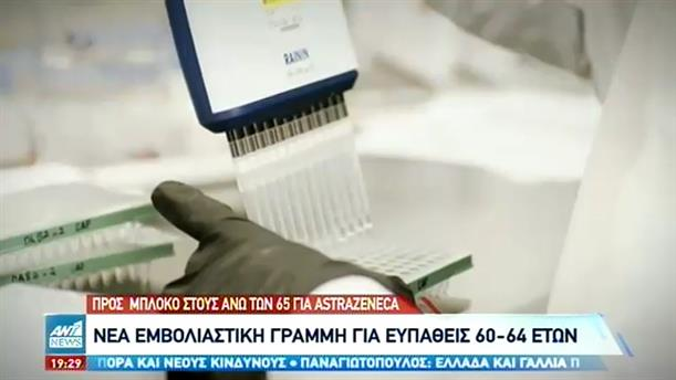 Κορονοϊός: πιθανή η δεύτερη εμβολιαστική γραμμή στην Ελλάδα