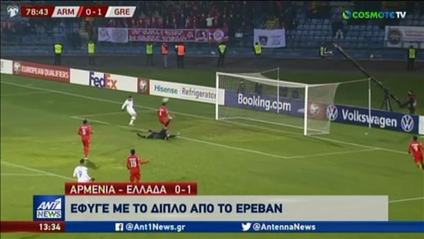 Η Εθνική μας ομάδα ποδοσφαίρου επικράτησε εκτός έδρας της Αρμενίας