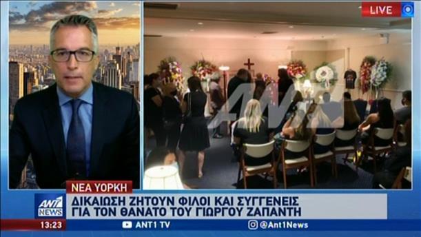 Κηδεύεται ο Γιώργος Ζαπάντης