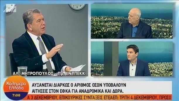 Μητρόπουλος: Το ΣτΕ καλεί τον υπουργό Οικονομικών να συμμορφωθεί με τις δικαστικές αποφάσεις