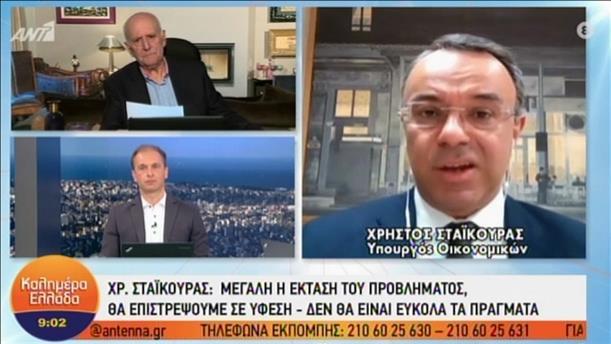 Ο Χρήστος Σταϊκούρας στην εκπομπή «Καλημέρα Ελλάδα»