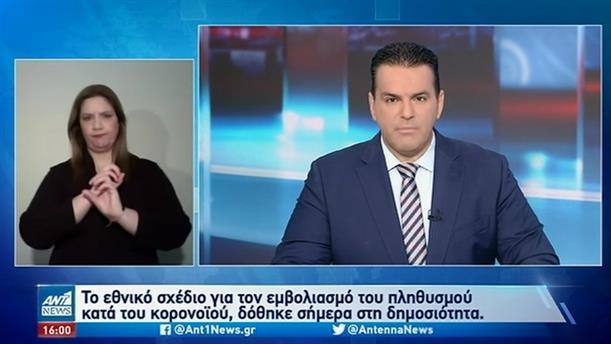 ANT1 NEWS 23-12-2020 ΣΤΗ ΝΟΗΜΑΤΙΚΗ