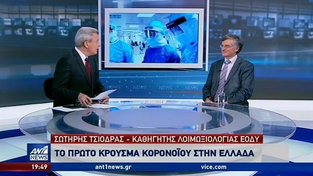 Τσιόδρας στον ΑΝΤ1 για τον κορονοϊό: υπάρχουν κι άλλα ύποπτα κρούσματα στη χώρα μας