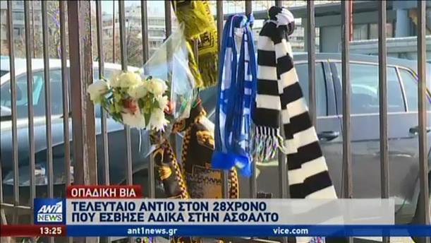 Θεσσαλονίκη: συνεχίζονται οι έρευνες για τον θάνατο ενός οπαδού
