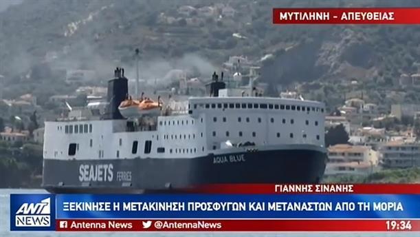Αρνήθηκαν να μπουν στο πλοίο πολλοί από τους πρόσφυγες στην Μυτιλήνη