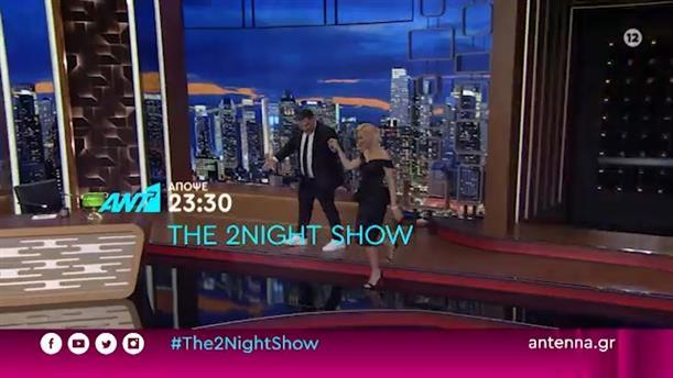 THE 2NIGHT SHOW - Τετάρτη 04/11