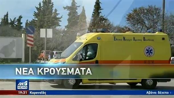 Κορονοϊός: 352 τα κρούσματα στην Ελλάδα