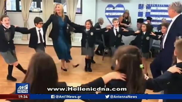 Στα ελληνικά σχολεία της Νέας Υόρκης η Μαρέβα Μητσοτάκη