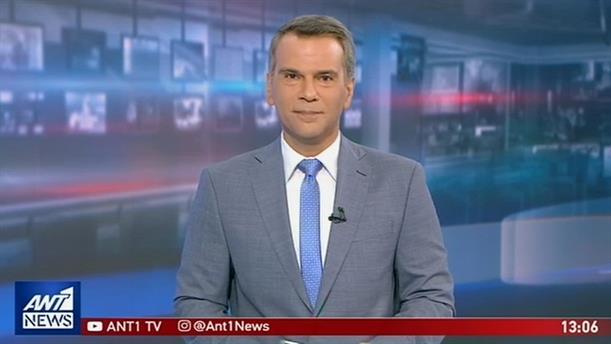 ANT1 NEWS 26-07-2019 ΣΤΙΣ 13:00