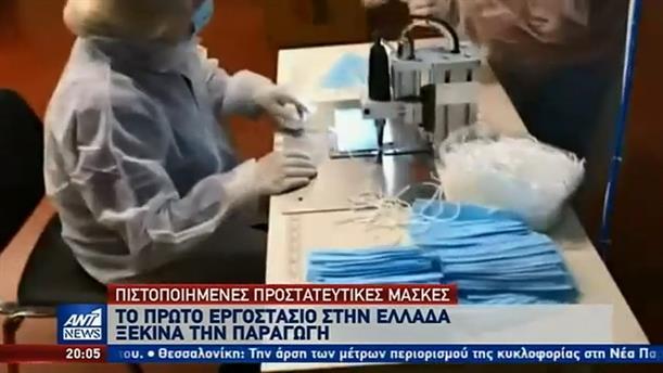 Ο ΑΝΤ1 στο πρώτο εργοστάσιο για πιστοποιημένες μάσκες στην Ελλάδα