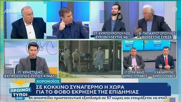 Οι Κυμπουρόπουλος, Παπαχριστόπουλος και Χρηστίδης στην εκπομπή «Πρωινοί Τύποι»