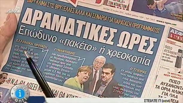 Εφημερίδες (22/06/2015)