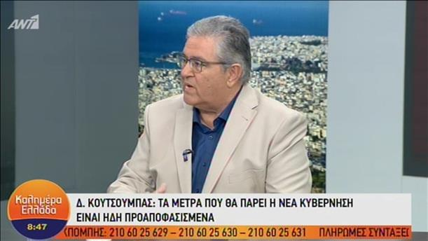 """Ο Δημ. Κουτσούμπας στην εκπομπή """"Καλημέρα Ελλάδα"""""""
