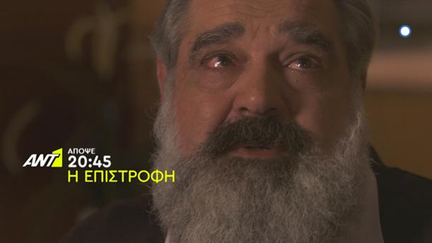 Η ΕΠΙΣΤΡΟΦΗ - Τετάρτη 19/12