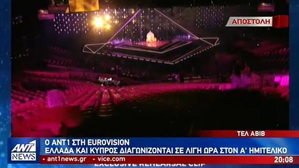 """Ντούσκα και Τάμτα στη """"μάχη"""" του πρώτου ημιτελικού της Eurovision"""