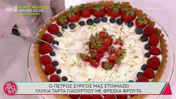 Γλυκιά τάρτα γιαουρτιού με φρέσκα φρούτα - Το Πρωινό - 18/09/2020