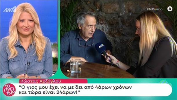 """Αρζόγλου στο """"Πρωινό"""": το γεμάτο Δελφινάριο δεν σημαίνει ότι ο Σεφερλής είναι καλός ηθοποιός"""