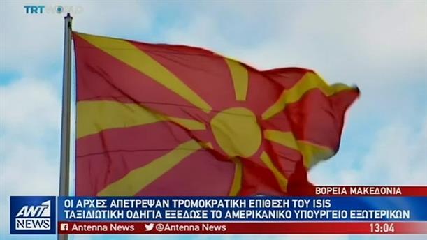 Απετράπη τρομοκρατική επίθεση του ISIS στην Βόρεια Μακεδονία