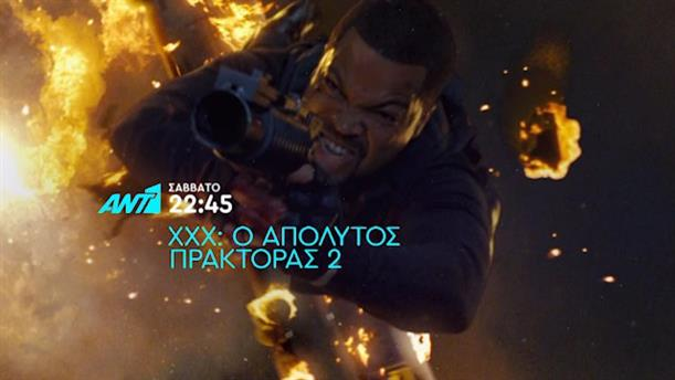 XXX: Ο απόλυτος πράκτορας 2